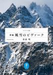 新編 風雪のビヴァーク-電子書籍