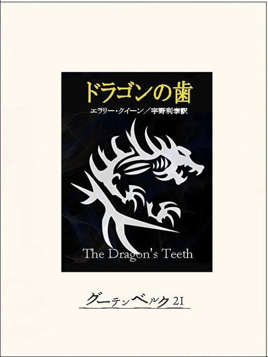 ドラゴンの歯拡大写真