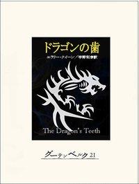 ドラゴンの歯