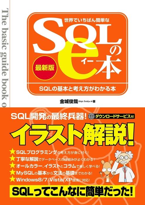 世界でいちばん簡単なSQLのe本[最新版] SQLの基本と考え方がわかる本拡大写真
