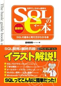 世界でいちばん簡単なSQLのe本[最新版] SQLの基本と考え方がわかる本-電子書籍