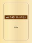 神社合祀に関する意見-電子書籍