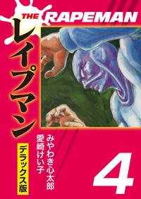 THEレイプマンDX(4)-電子書籍