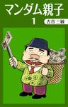 マンダム親子 (1)-電子書籍