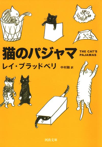 猫のパジャマ-電子書籍