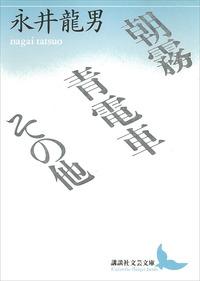 朝霧・青電車その他