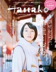 Hanako (ハナコ) 2017年 1月26日号 No.1125 [幸せをよぶ、神社とお寺/BOOK IN BOOK 開運招福ブック]-電子書籍