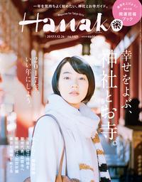 Hanako (ハナコ) 2017年 1月26日号 No.1125 [幸せをよぶ、神社とお寺/BOOK IN BOOK 開運招福ブック]