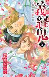 義経鬼~陰陽師法眼の娘~ 5-電子書籍