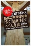 大震災に勝つ! 100年持つ! 最高の木造住宅を「安く」「無垢材」でつくる方法-電子書籍