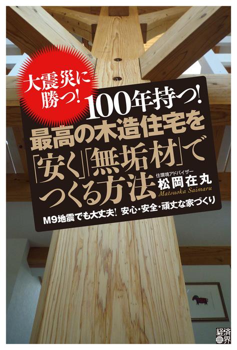 大震災に勝つ! 100年持つ! 最高の木造住宅を「安く」「無垢材」でつくる方法拡大写真