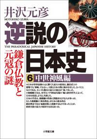 逆説の日本史6 中世神風編/鎌倉仏教と元冦の謎