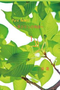 Pure Heart~葵とケンの物語~1-電子書籍
