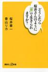 どうしたら桜井さんのように「素」で生きられますか?-電子書籍