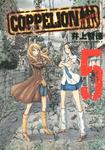 COPPELION(5)-電子書籍
