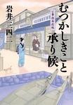 むつかしきこと承り候 公事指南控帳-電子書籍