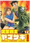 企業戦士YAMAZAKI(コアミックス)