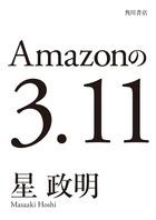 Amazonの3.11─電子書籍オリジナル─
