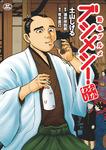 勤番グルメ ブシメシ! おかわり-電子書籍