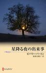 星降る夜の出来事-電子書籍