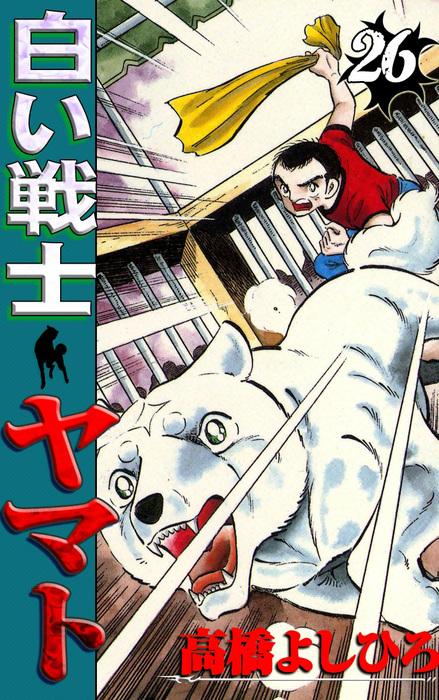 白い戦士ヤマト 第26巻拡大写真