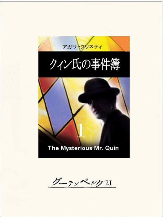 クィン氏の事件簿1拡大写真