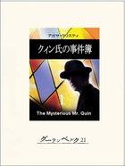 クィン氏の事件簿(グーテンベルク21)