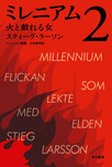 ミレニアム2 火と戯れる女(上・下合本版)-電子書籍