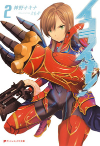 イコライザー! 2