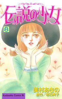 伝説の少女(8)