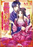 鳳龍彩華伝: 2 寿ぎの姫と西に咲く花-電子書籍