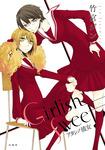 Girlish Sweet アタシノ彼女-電子書籍