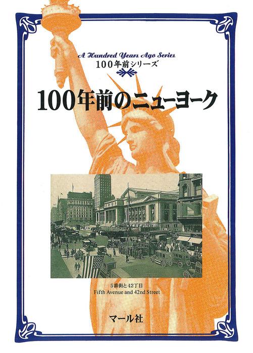 100年前のニューヨーク拡大写真