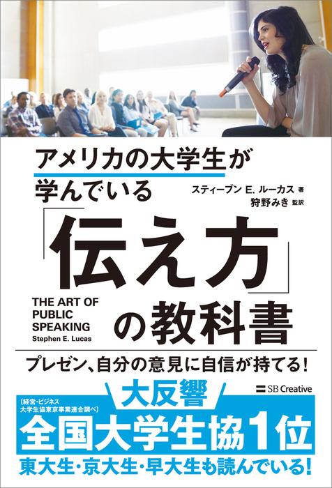 アメリカの大学生が学んでいる「伝え方」の教科書-電子書籍-拡大画像