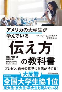 アメリカの大学生が学んでいる「伝え方」の教科書