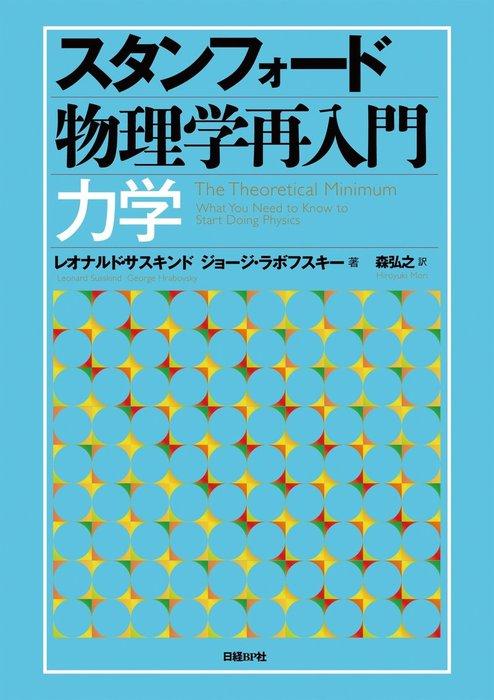スタンフォード物理学再入門 力学-電子書籍-拡大画像