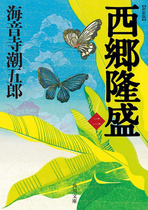 新装版 西郷隆盛 二-電子書籍-拡大画像