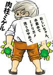 おじいちゃん、水素水でミドリガメ洗うのやめて。-電子書籍