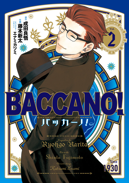 バッカーノ! 2巻-電子書籍-拡大画像