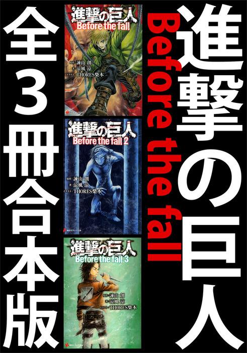 進撃の巨人 Before the fall 全3冊合本版-電子書籍-拡大画像