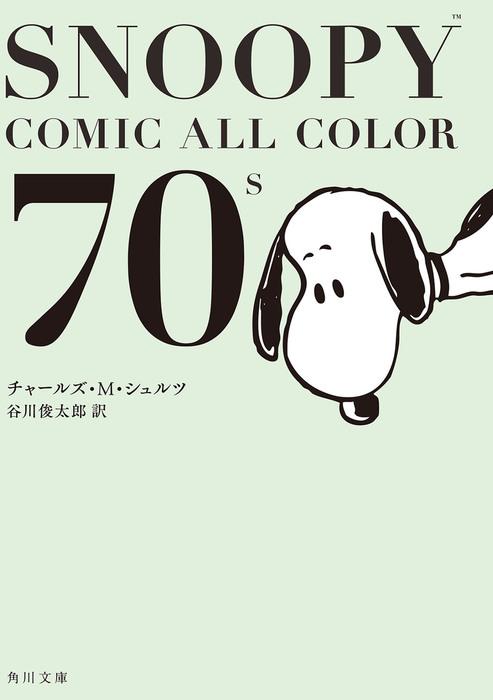 SNOOPY COMIC  ALL COLOR 70's拡大写真