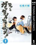 君とガッタメラータ! 1-電子書籍