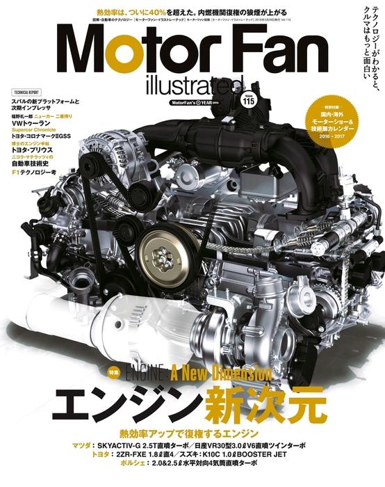 Motor Fan illustrated Vol.115拡大写真