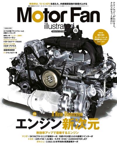 Motor Fan illustrated Vol.115-電子書籍