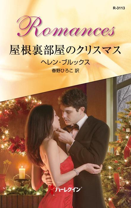 屋根裏部屋のクリスマス拡大写真