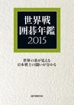 世界戦囲碁年鑑 2015-電子書籍