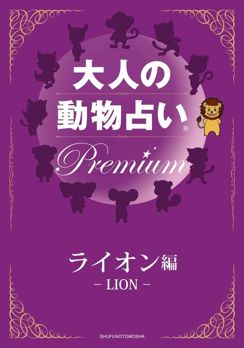 大人の動物占い Premium【分冊版 ライオン】拡大写真