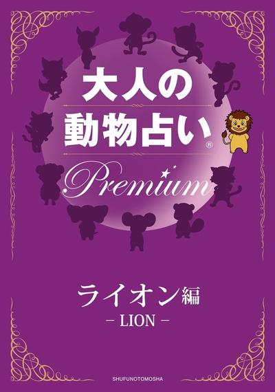大人の動物占い Premium【分冊版 ライオン】-電子書籍