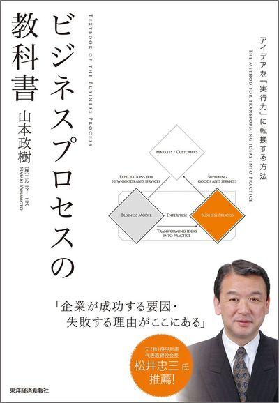 ビジネスプロセスの教科書―アイデアを「実行力」に転換する方法-電子書籍