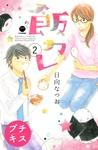 飯カレ プチキス(2)-電子書籍